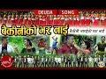 Tika Pun's New Deuda Song 2075/2018 | Baikiniko Bhar Nai - Lal Bahadur Dhami Ft. Harendra & Hemani thumbnail