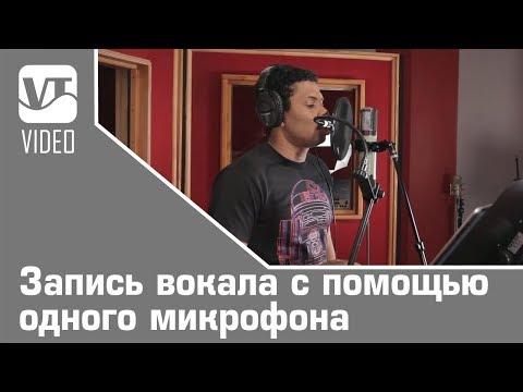 Запись вокала с помощью одного микрофона