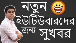 Good News for New YouTubers, Monetization problems Solved !!TecHbangla!!