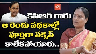 Konda Surekha Says that KCR Does not Succeed in These Two Schemes | Telangana