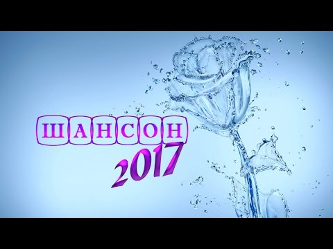 ШАНСОН 2017 СБОРНИК НОВИНОК
