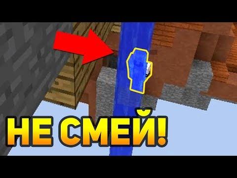 ЭТОТ ИГРОК ЖДАЛ, КОГДА Я ПЕРЕКРОЮ ВОДУ! ВСЕ МИНИ-ИГРЫ МАЙНКРАФТА ЧЕЛЛЕНДЖ №1 (Minecraft Sky Wars)