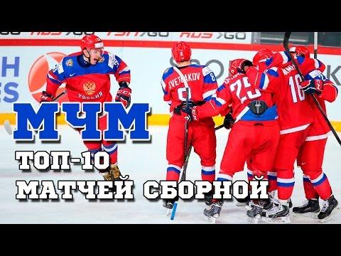 ТОП-10 МАТЧЕЙ СБОРНОЙ РОССИИ НА МЧМ