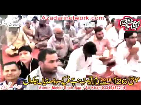 Zakir Ali Ahmad Joyia || Majlis 26 Aug 2018 Fareed Kasar Chakwal ||