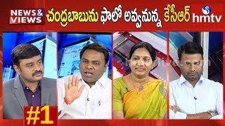 KCR To Follow Chandrababu Formula For Telangana Elections | News and  Views #1 | hmtv