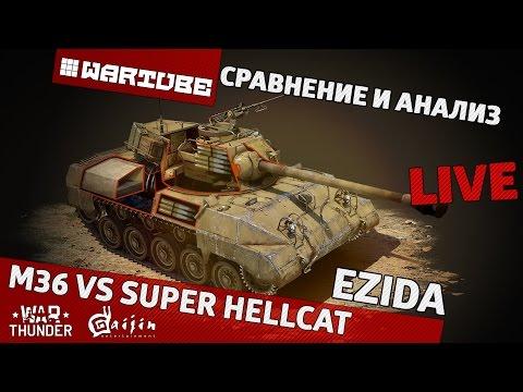 M36 vs Super Hellcat - Сравнение и анализ | War Thunder