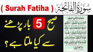 Surah Fatiha Ki Fazilat || Morning TIme 5 Bar Surah Fatiha Parhna || wazifa for urgent hajat