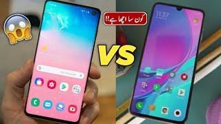 Samsung Galaxy S10 vs Xiaomi Mi 9 Comparison