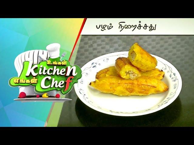 Pazham Nirachathu - Ungal Kitchen Engal Chef (24/03/2015)