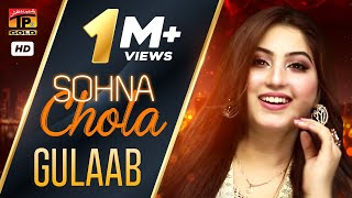Gulaab by Sohna Chola (Official Video) Latest Punjabi & Saraiki Song 2019 - TP Gold