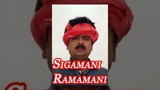 Sigamani Ramamani Tamil Movie