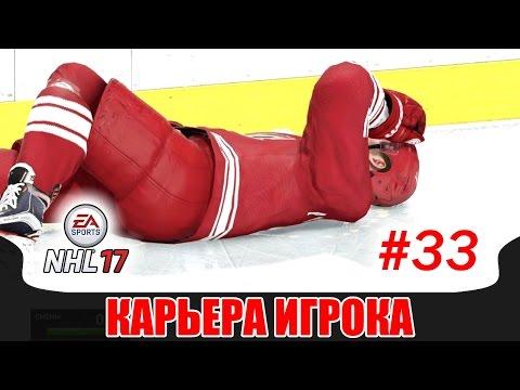 NHL 17 Карьера игрока #33 Страшная травма Пушкаревского