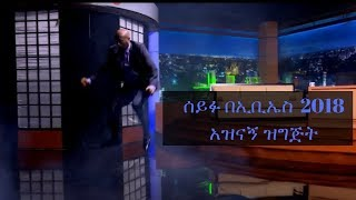 Seifu on EBS: Seifu Fantahun Amazing and Funny Program