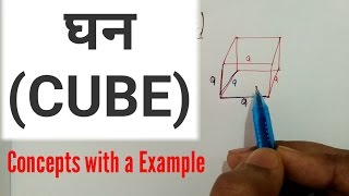 CUBE - घन | Detail competitive math with one example and a short trick in hindi