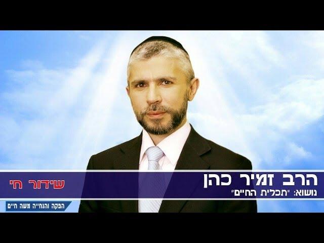 הרב זמיר כהן תכלית החיים