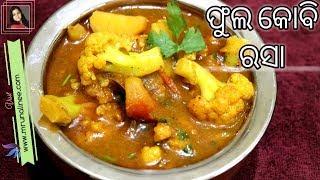 ଫୁଲ କୋବି ରସା | Phula Kobi Rasa | Cauliflower Curry Recipe | Odia Authentic