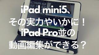 iPad mini 5、その実力やいかに?iPad Pro11インチ並みの動画編集ができる?/ How's iPad mini5's performance like?