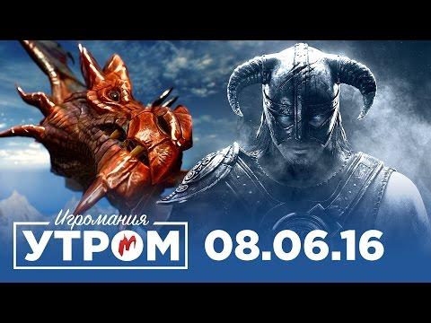 Игромания Утром 8 июня 2016 (Deus Ex: Mankind Divided, Watch_Dogs 2, Persona 5, XCOM 2, Injustice 2)