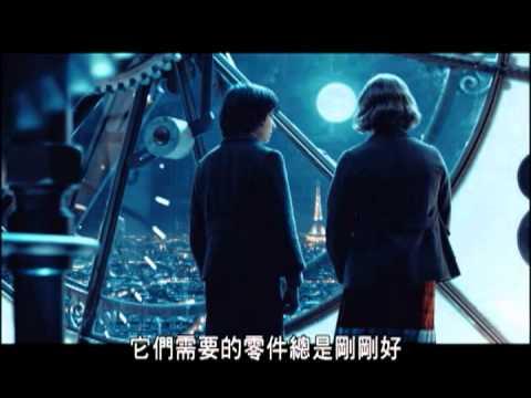 【雨果的巴黎奇幻曆險的冒險】精采片段-全世界篇