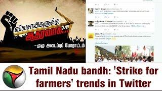 Tamil Nadu bandh: 'Strike for farmers' trends in Twitter