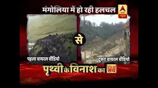 मंगोलिया में हो रही हलचल से पृथ्वी के विनाश का वायरल सच | ABP News Hindi