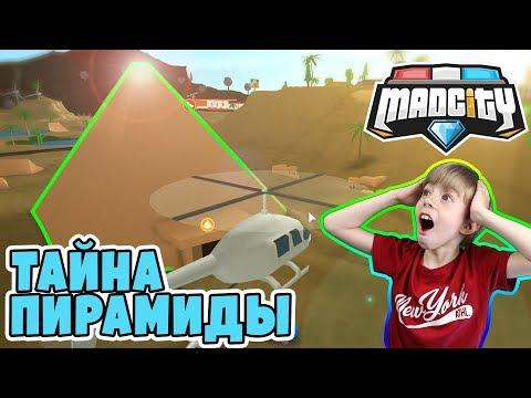 СЕКРЕТ ПИРАМИДЫ В MAD CITY ROBLOX 👻
