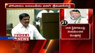 MLA Vemula Prashanth Reddy About Pocharam | Telangana Assembly Sessions 2019 Day 2 LIVE