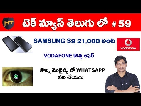 Tech News In Telugu #59 : Whatsapp, Samsung s9, Oneplus 5, Oreo, MiA1