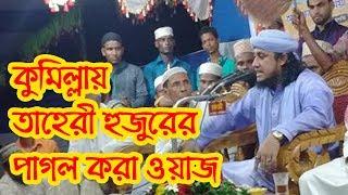 পীর মুফতি গিয়াস উদ্দিন আত-তাহেরী হুজুরের কুমিল্লায় পাগল করা ওয়াজ। Maulana Mufti Gias Uddin At-Tahery