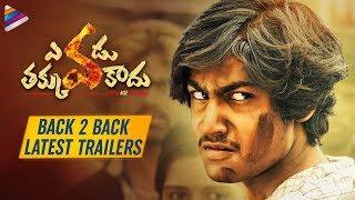 Evadu Thakkuva Kaadu B2B Latest Trailers | Vikram Lagadapati | Priyanka Jain | 2019 Telugu Movies