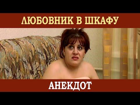 Добротный юмор (анекдоты) - Любовник в шкафу