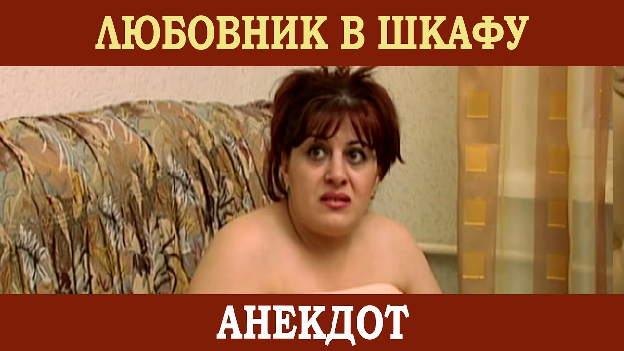 Армянские Анекдоты Видео