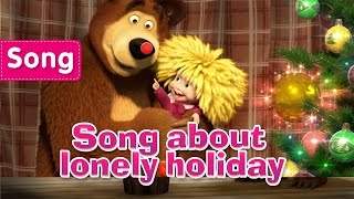 Masha and The Bear - Song about lonely holiday (Home Alone)