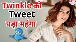 Yogi Adityanath के खिलाफ Tweet करना Twinkle Khanna को पड़ा भारी, Twitter User ने उड़ाया मज़ाक