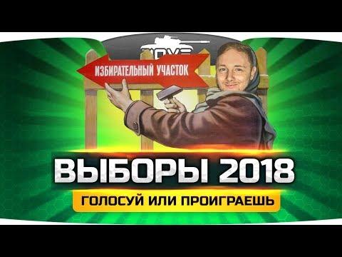 ВЫБОРЫ-2018 ● ГОЛОСУЙ ИЛИ ПРОИГРАЕШЬ! ● ✔ Джовальный