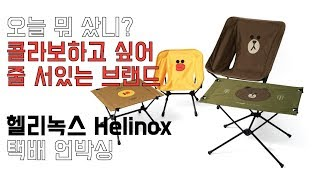 [What I bought today] Helinox secret of the world's hottest camping brand