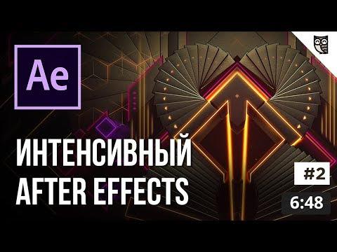 Слои и основы анимации в After Effects