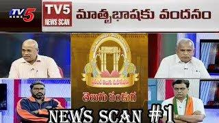 తెలుగు పండుగ - Prapancha Telugu Mahasabhalu - News Scan #1  - netivaarthalu.com
