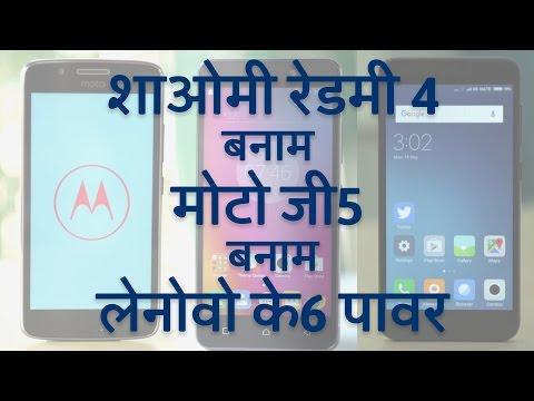 शाओमी रेडमी 4 बनाम मोटो जी5 बनाम लेनोवो के6 पावर | Redmi 4 vs Moto G5 vs Lenovo K6 Power in Hindi