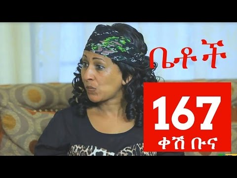 Betoch Part 167 - New Ethiopian Drama 2017