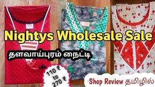 Nightys Wholesale manufacturer Nighty sales thalavaipuram|tamil24/7|tamil