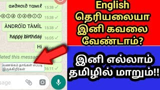 English to Tamil Google Translate How to activate on your mobile