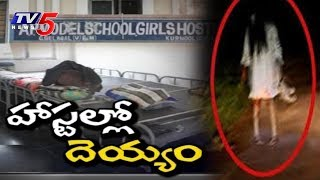 Ghost Fear In Girls Hostel | Girls Vacate Hostel In Kurnool | AP Model School