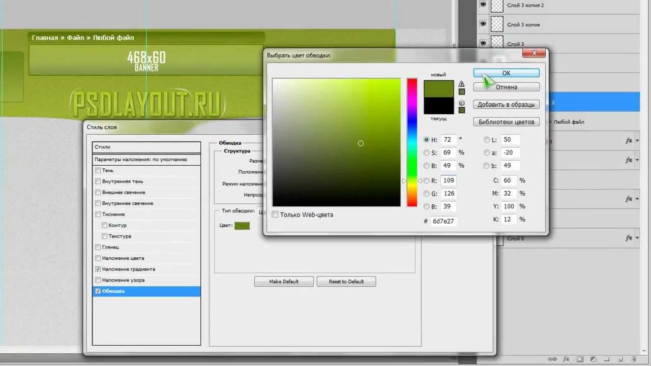 Урок как создать PSD шаблон (макет) в фотошоп - Часть 1 - YouTube
