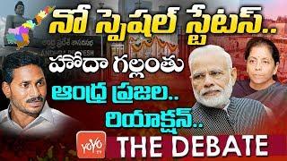 No Special Status for Andhra Pradesh | CM YS Jagan | AP vs Modi | AP Special Status  Debate