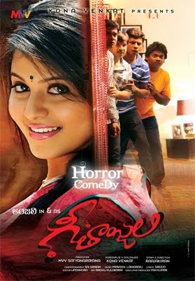 Geethanjali telugu Movie