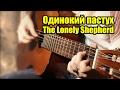 Одинокий пастух The Lonely Shepherd На гитаре разбор mp3