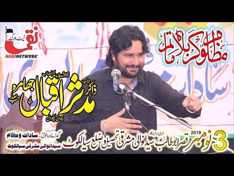 Zakir Mudasir Iqbal 3 November 2019 Yadgar Majlis Aza (Syedan Wali Mashraqi Sialkot)