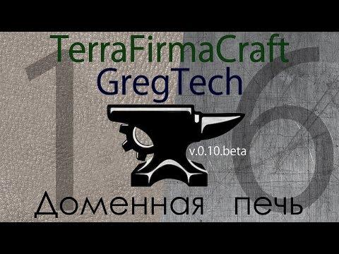 Доменная печь [16] TerraFirmaCraft + GregTech - Minecraft 1.7.10