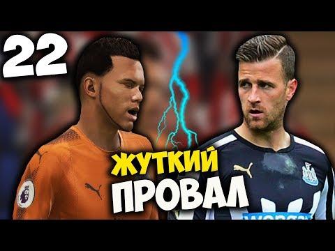 FIFA 18 КАРЬЕРА ЗА ВРАТАРЯ - САМЫЙ УЖАСНЫЙ ПРОВАЛ #22